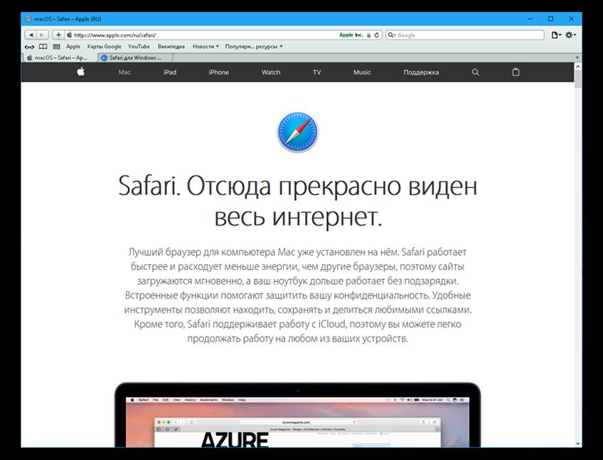 Safari browser for pc.